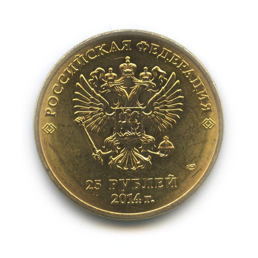 25 рублей — XIзимние Паралимпийские Игры, Сочи 2014 - Талисманы (позолота) 2014 года (Россия)