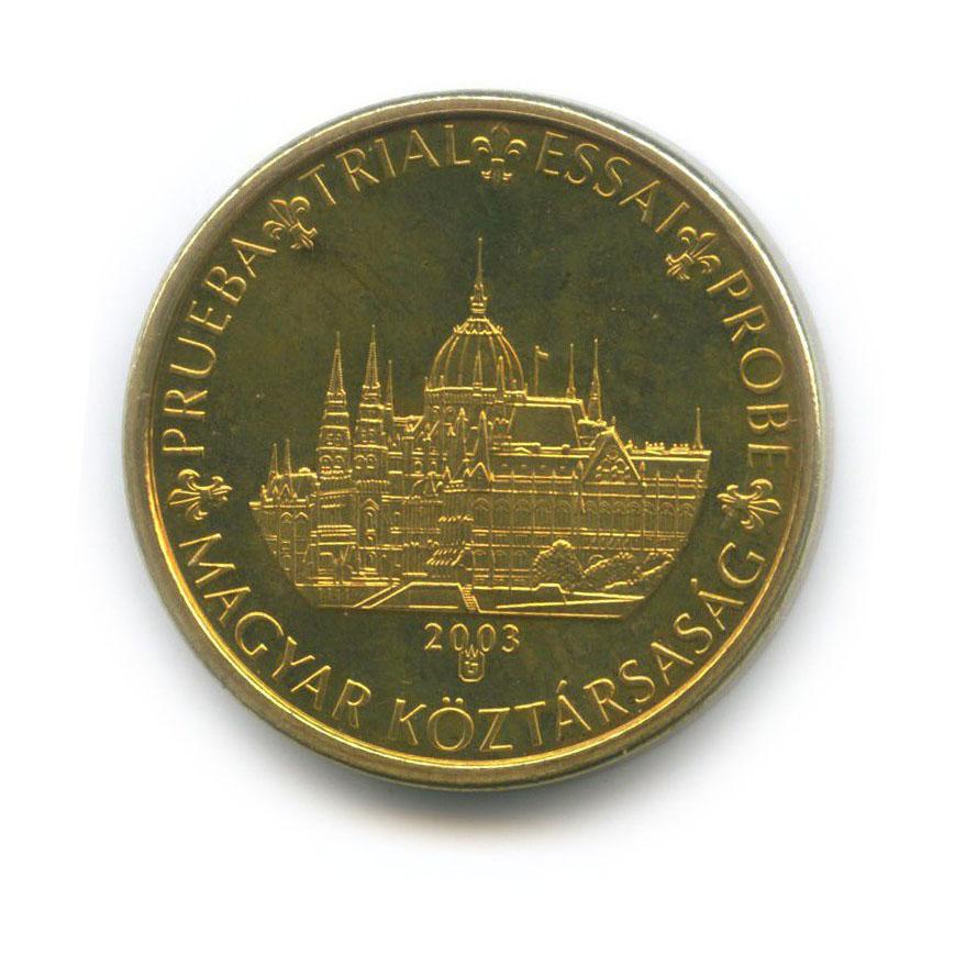 10 евроцентов (пробные) 2003 года (Венгрия)