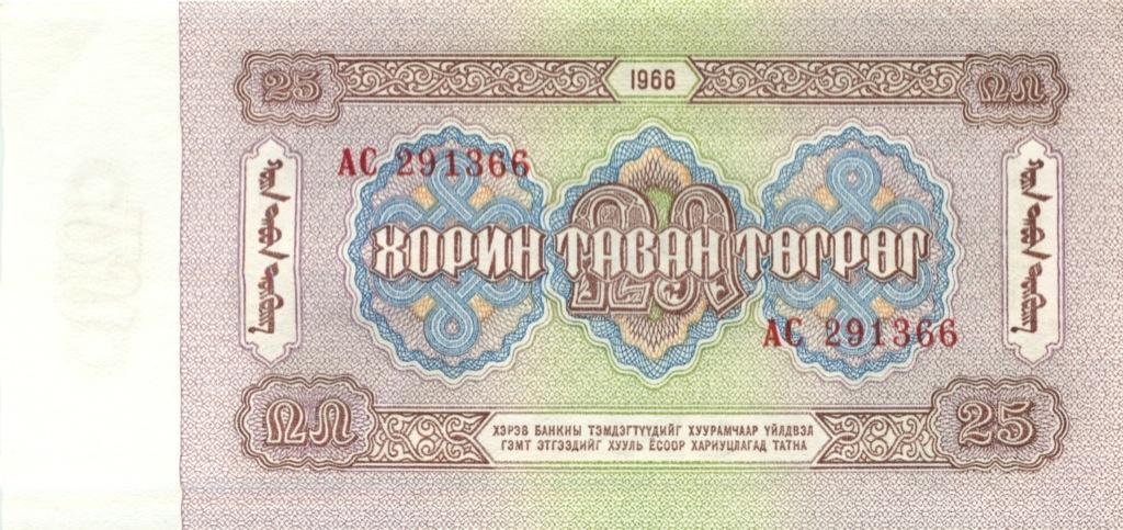 25 тугриков 1966 года (Монголия)