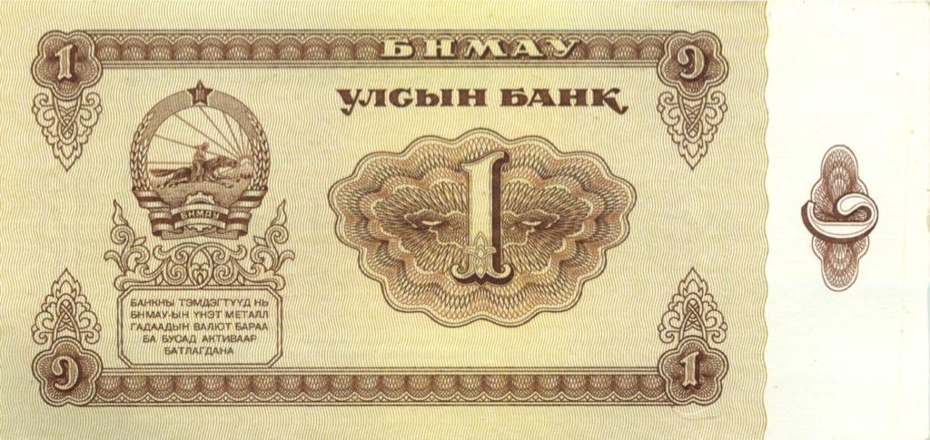 1 тугрик 1983 года (Монголия)