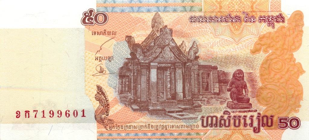 50 риелей 2002 года (Камбоджа)