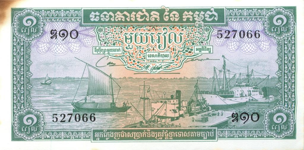 1 риель (Камбоджа)