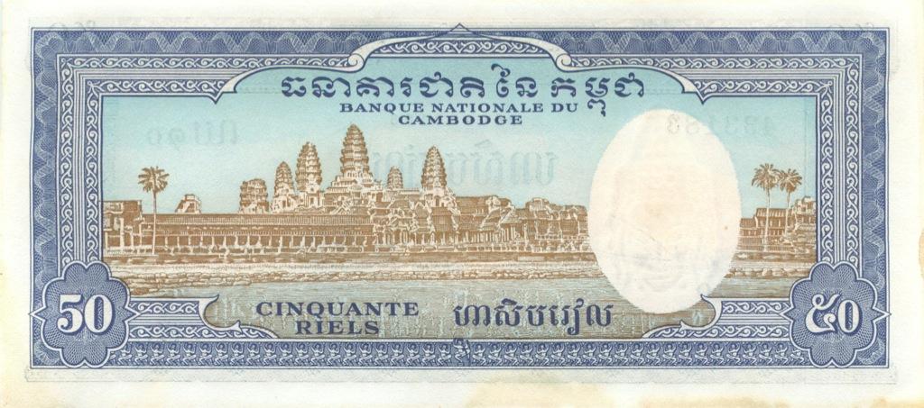 50 риелей (Камбоджа)