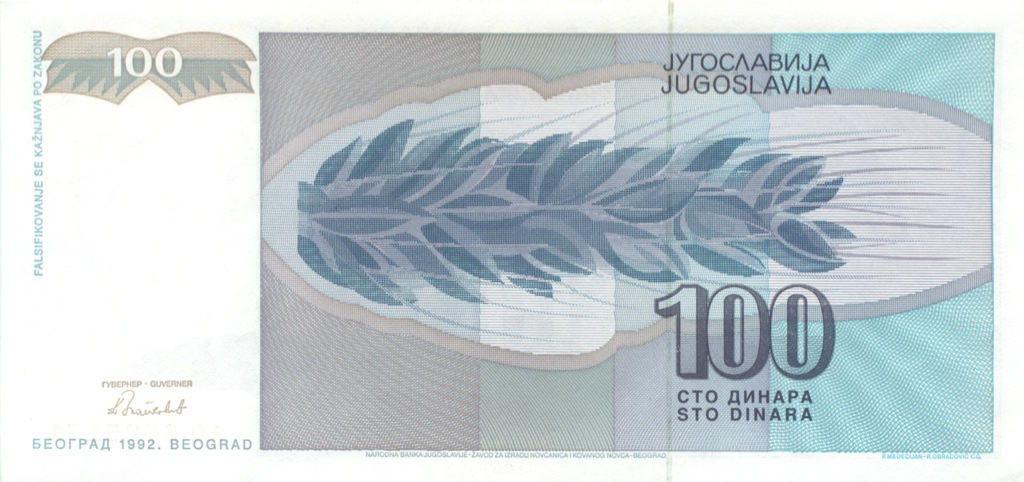 100 динаров 1992 года (Югославия)