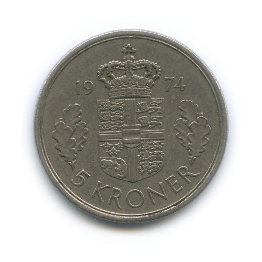 5 крон 1974 года (Дания)
