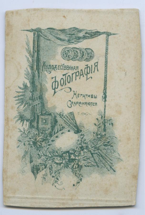 Фотокарточка от «Художественная фотография» (Российская Империя)