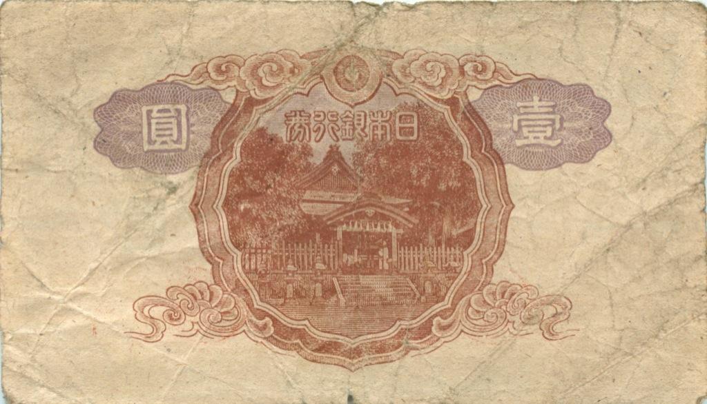 1 йена (Япония)