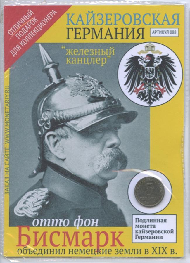 5 пфеннигов (вотрытке, наклее) 1918 года (Германия)