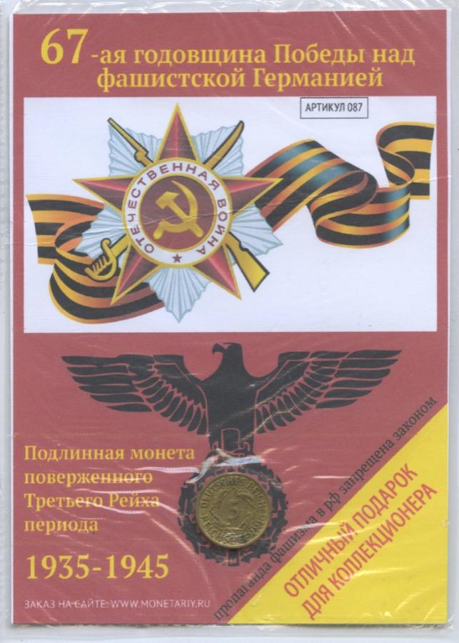 5 рейхспфеннигов (воткрытке, наклее) 1924-193 (Германия)