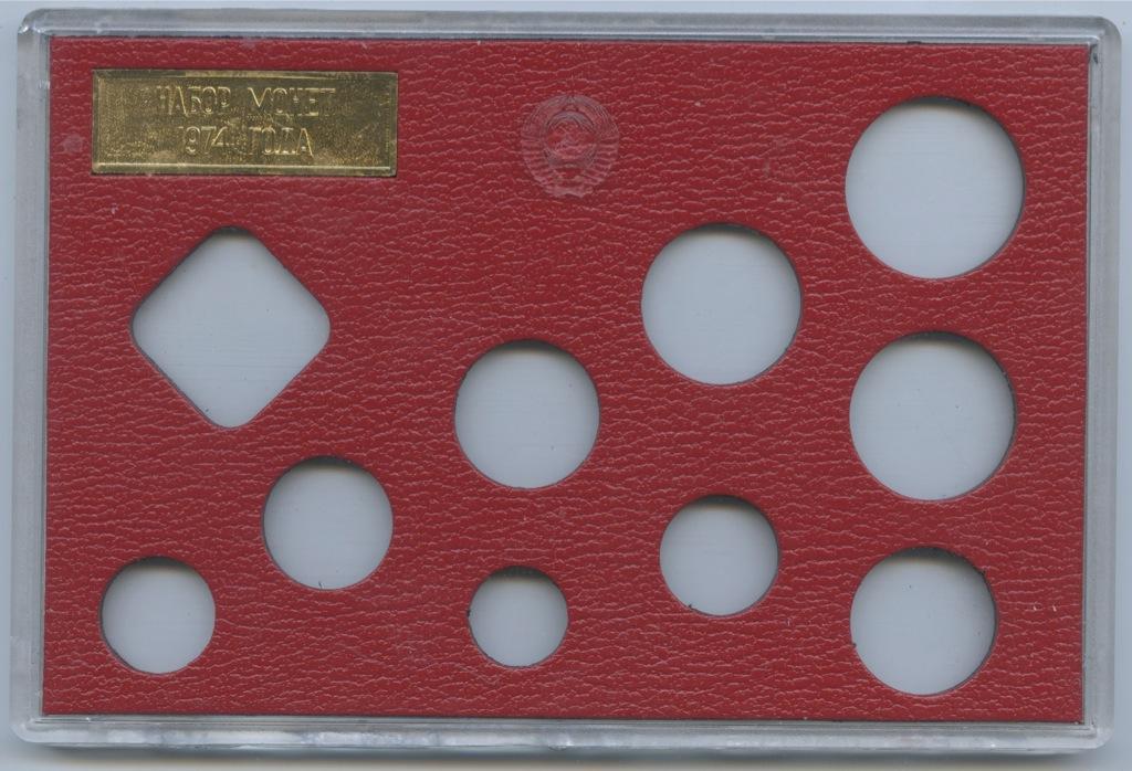 Жетон «Набор монет 1974 года» (воригинальной коробке) 1974 года (СССР)