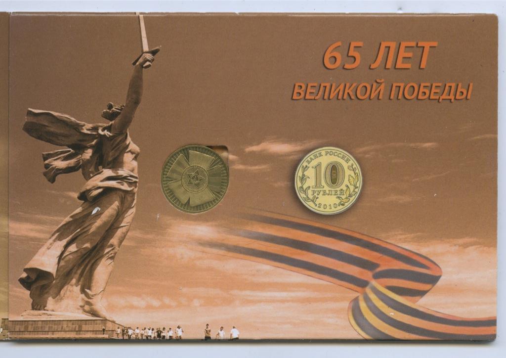 10 рублей — 65-я годовщина Победы вВеликой Отечественной войне 1941-1945 гг (вальбоме) 2010 года (Россия)
