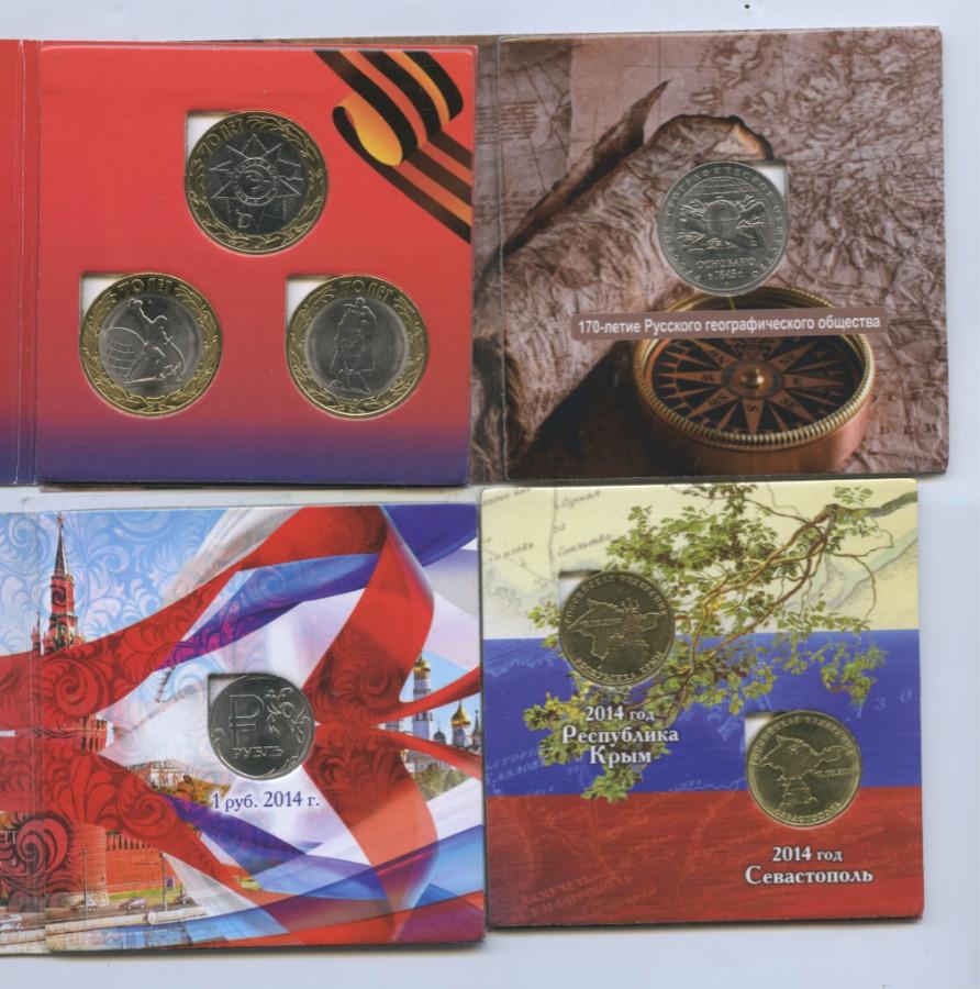 Набор монет (вальбомах) (Россия)