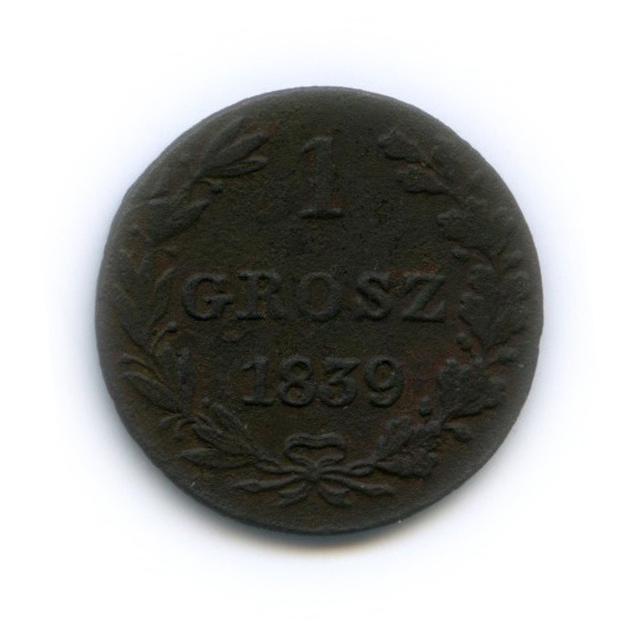 1 грош (Россия для Польши) 1839 года MW (Российская Империя)