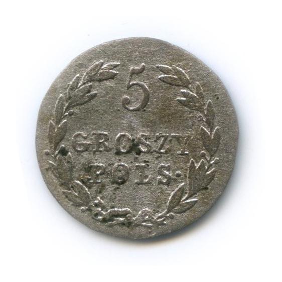 5 грошей - Россия для Польши 1819 года IB (Российская Империя)