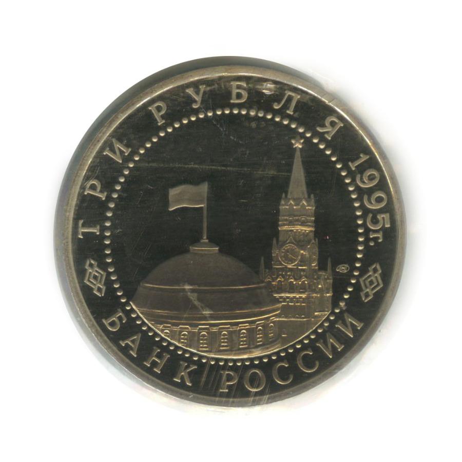 3 рубля — Подписание Акта окапитуляции фашистской Германии (взапайке) 1995 года (Россия)