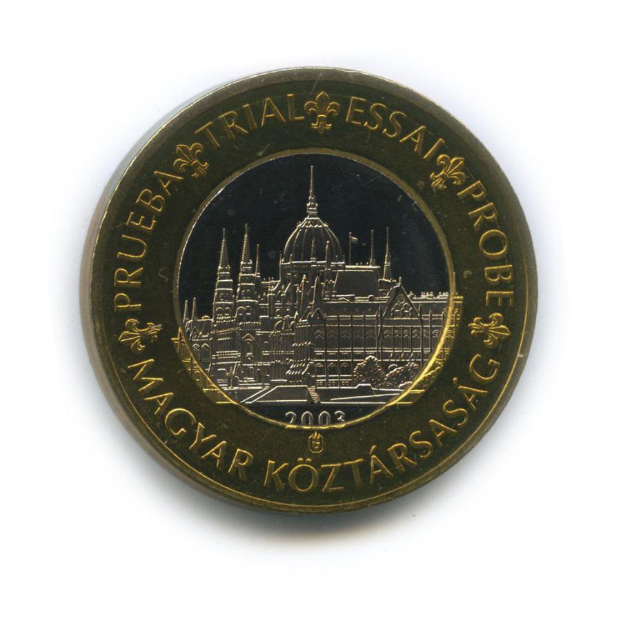 1 евро (пробные) 2003 года (Венгрия)
