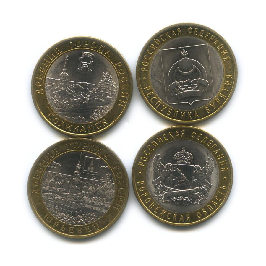 Набор юбилейных монет 10 рублей 2010, 2011 (Россия)