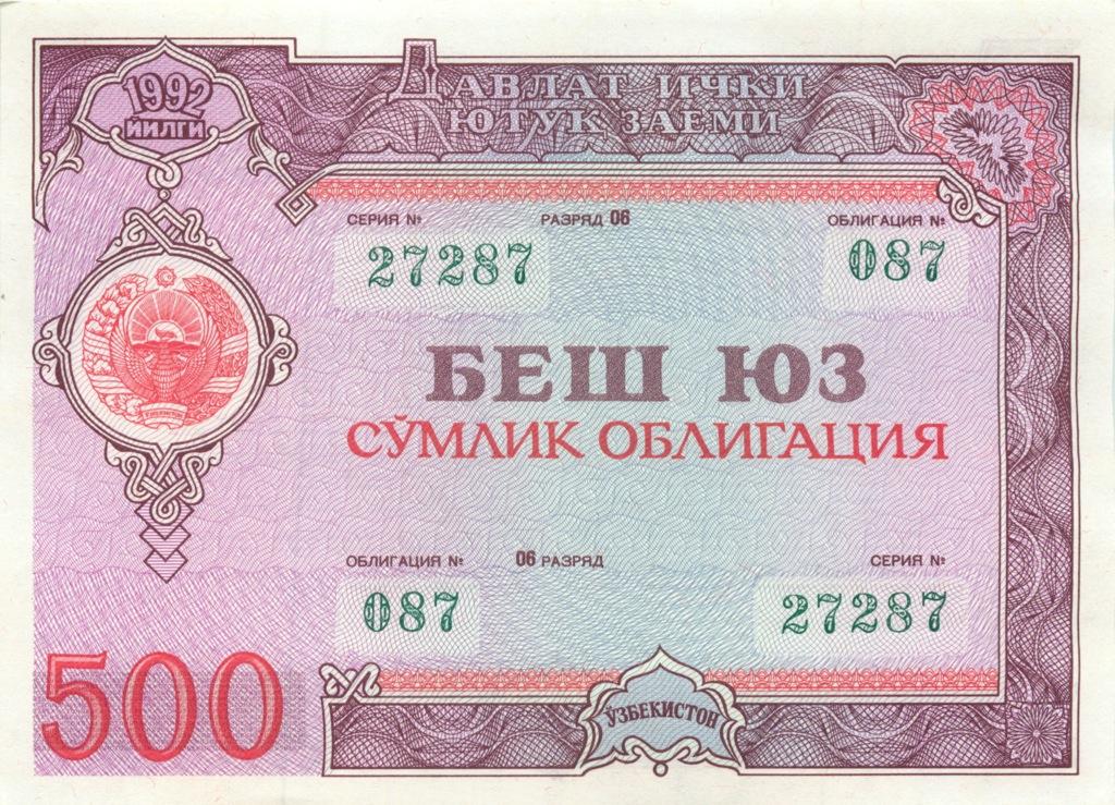 500 сум (первая узбекская облигация) 1992 года (Узбекистан)
