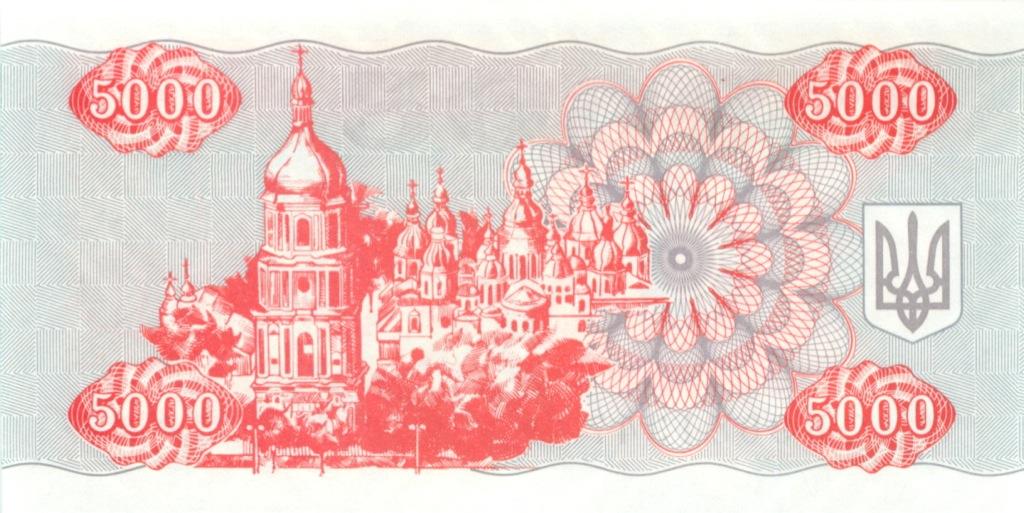 5000 купонов 1995 года (Украина)