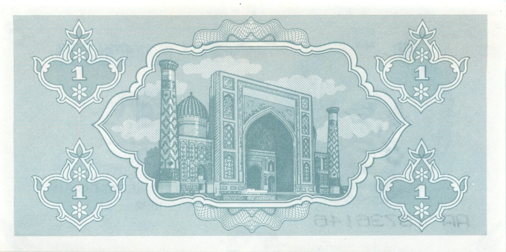 1 сум (редкая разновидность, АА - плоский верх) 1992 года (Узбекистан)
