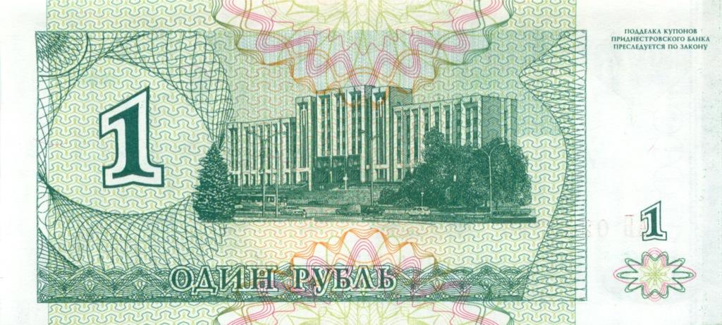 10000 рублей (купон), Приднестровье (снадпечаткой) 1994/1996