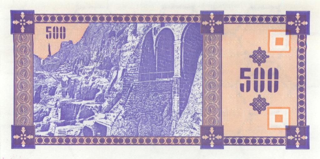 500 купонов (первый выпуск) 1993 года (Грузия)