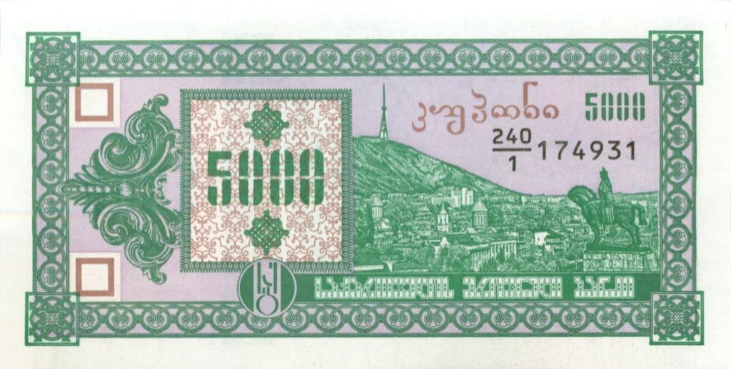 5000 купонов (первый выпуск) 1993 года (Грузия)
