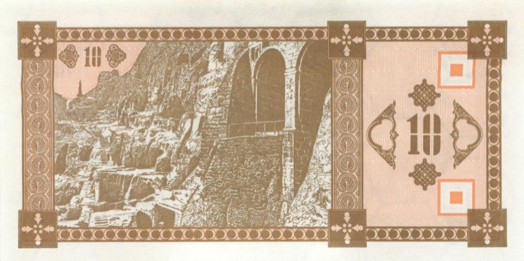 10 купонов (второй выпуск) 1993 года (Грузия)