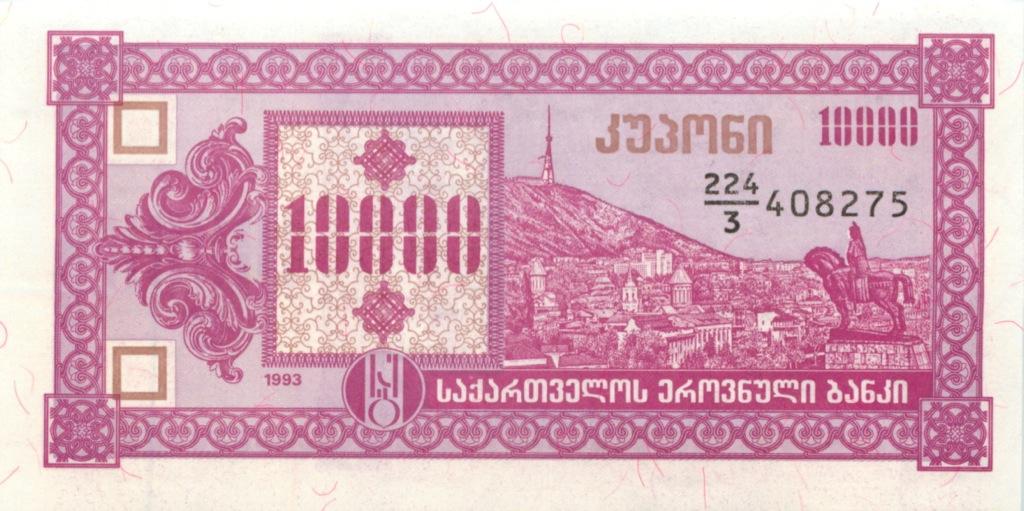 10000 купонов (третий выпуск) 1993 года (Грузия)