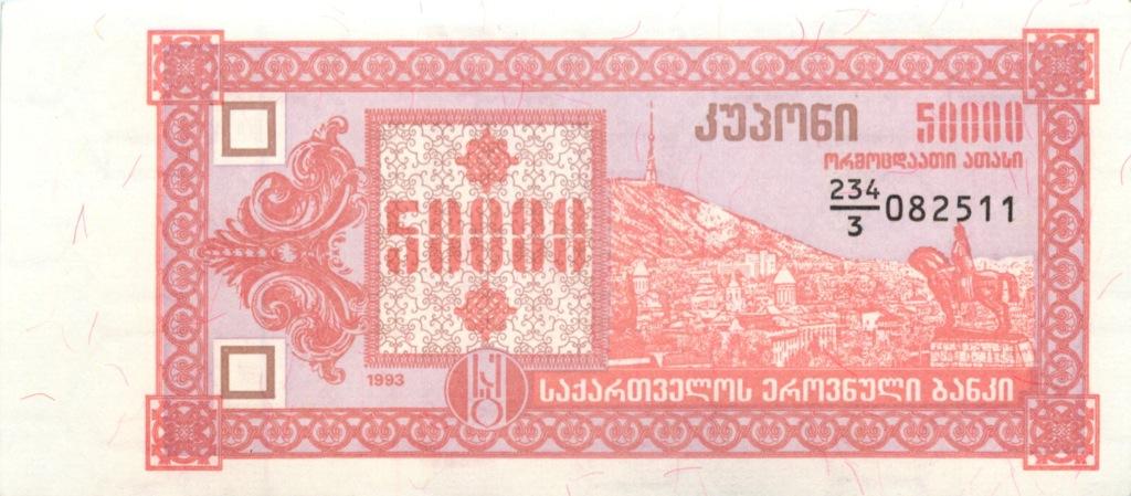 50000 купонов (третий выпуск) 1993 года (Грузия)