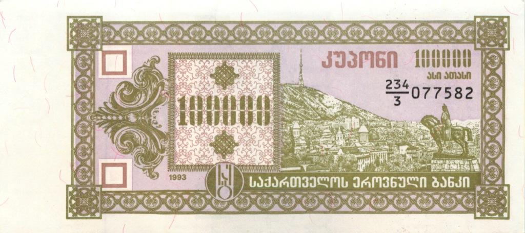 100000 купонов (третий выпуск) 1993 года (Грузия)