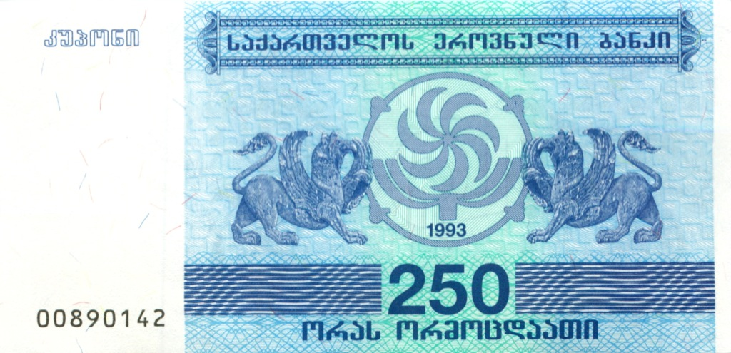 250 лари 1993 года (Грузия)