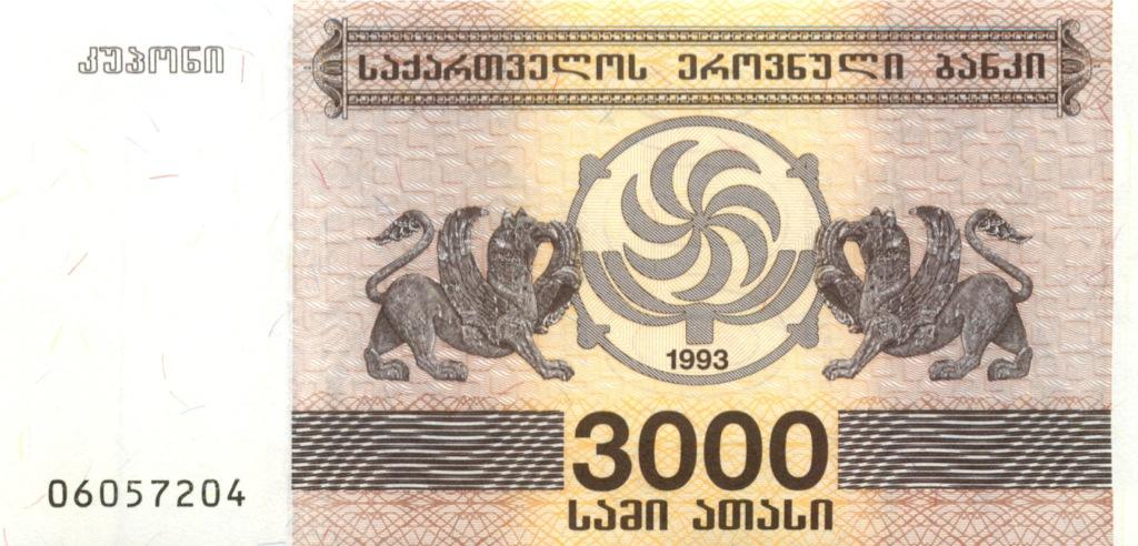 3000 лари 1993 года (Грузия)