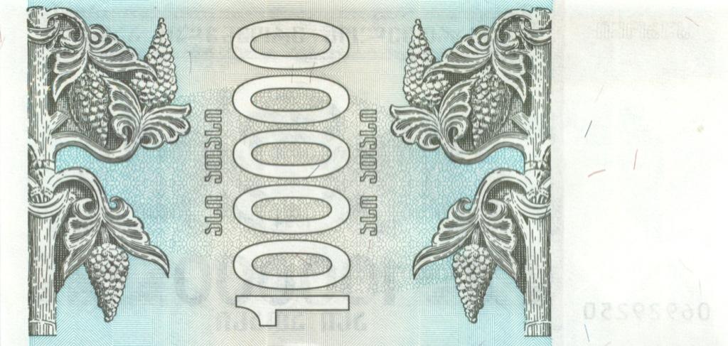 100000 лари 1994 года (Грузия)