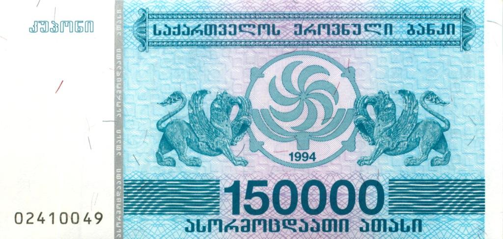 150000 лари 1994 года (Грузия)