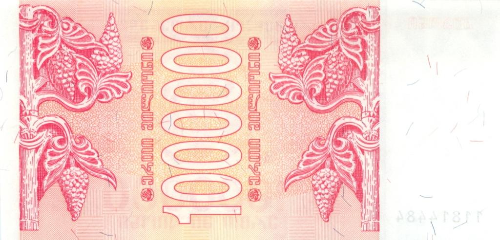 1 миллион лари 1994 года (Грузия)