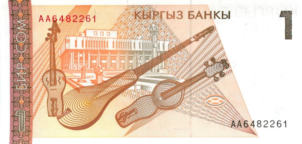 1 сом (Киргизия)