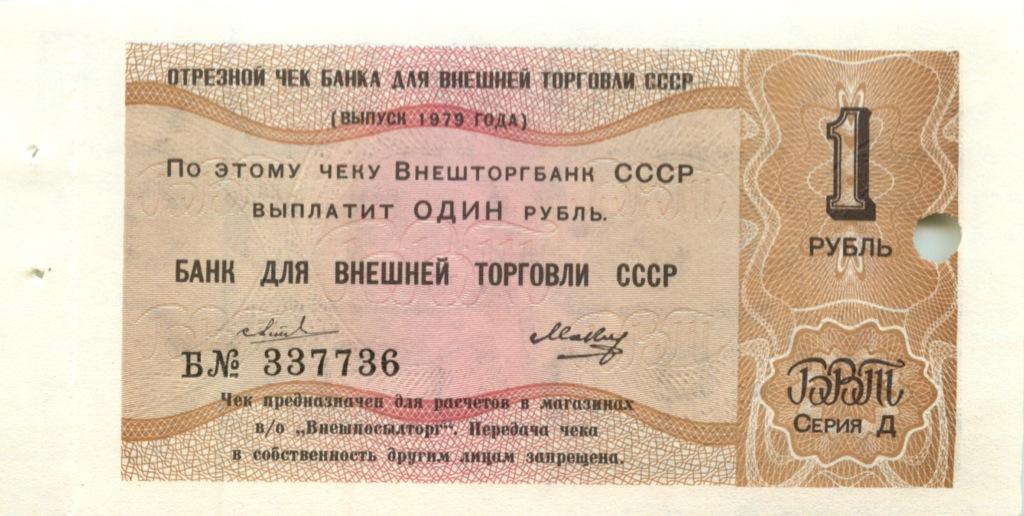 1 рубль (отрезной чек) 1979 года (СССР)
