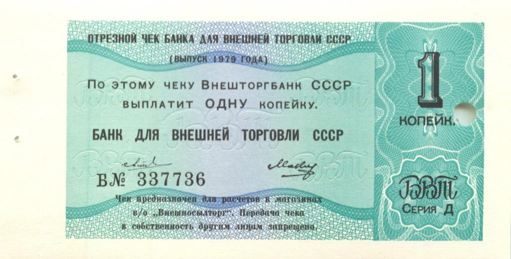 1 копейка (отрезной чек) 1979 года (СССР)