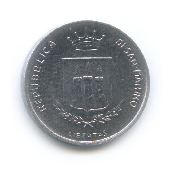 1 лира - Ядерная угроза 1983 года (Сан-Марино)
