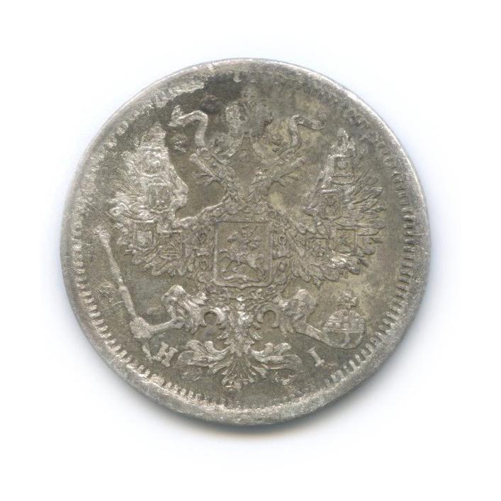 20 копеек 1874 года СПБ HI (Российская Империя)