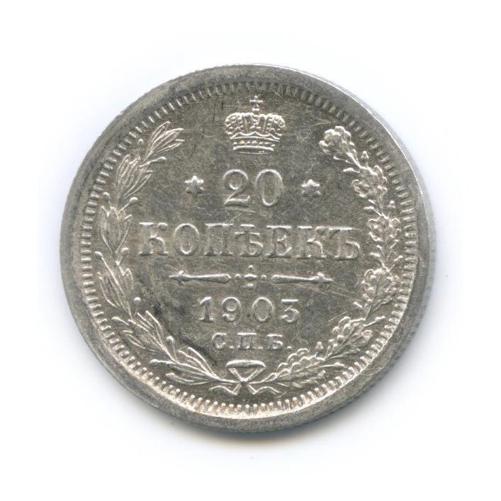 20 копеек 1903 года СПБ АР (Российская Империя)