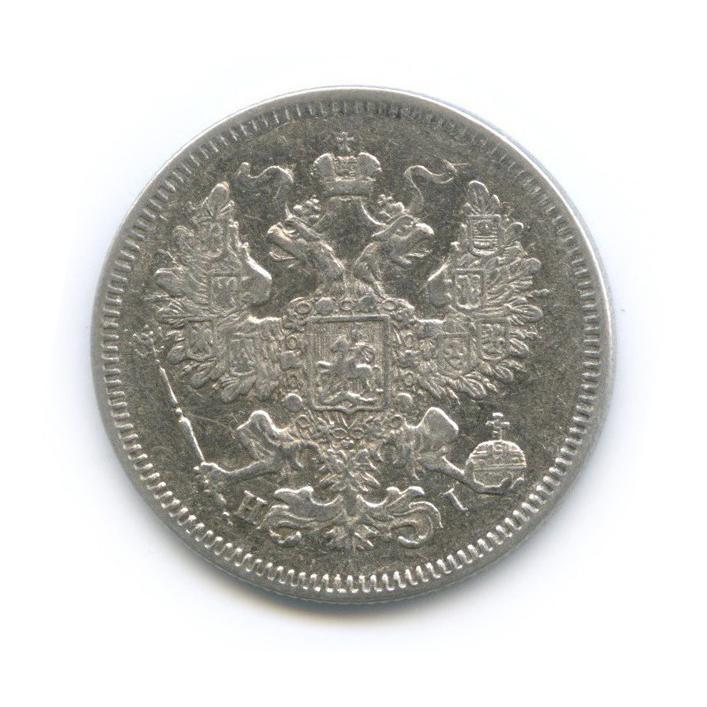 20 копеек 1870 года СПБ HI (Российская Империя)