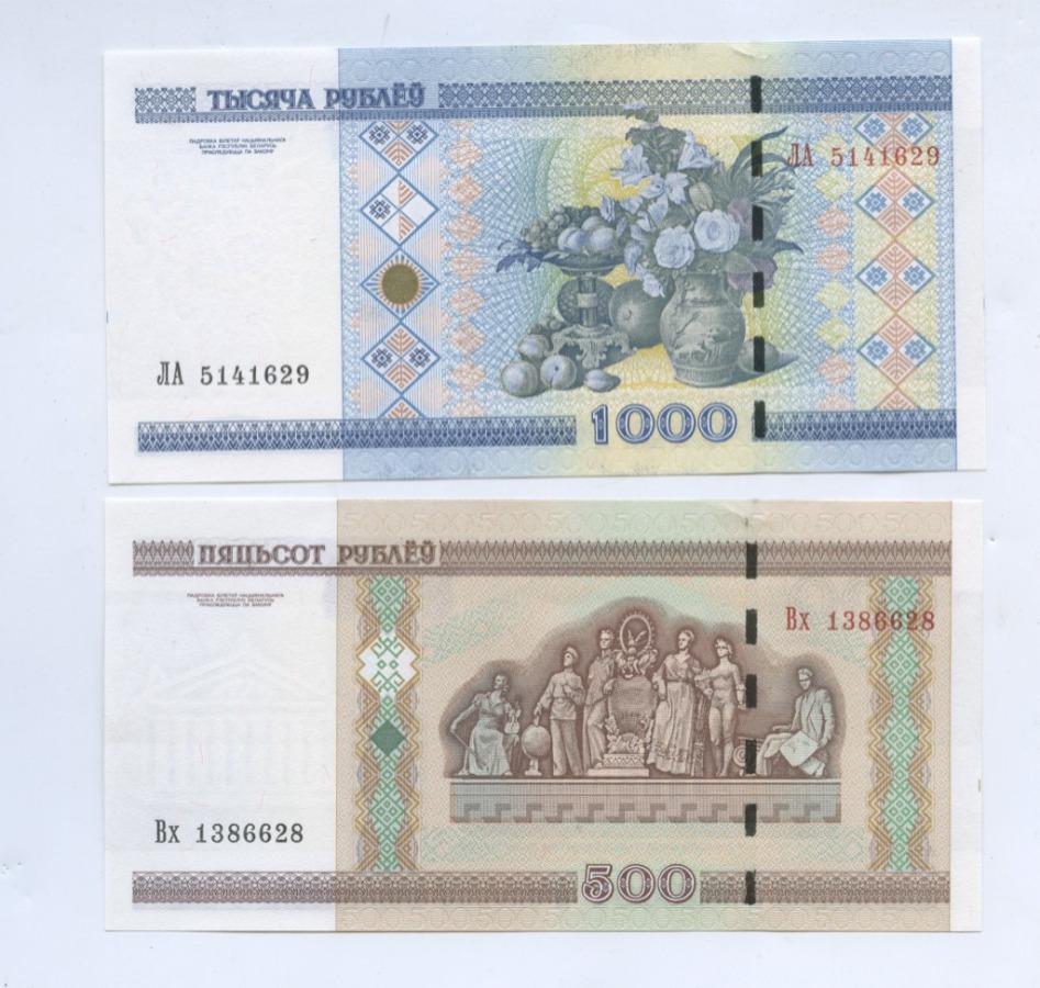 Набор банкнот (первый выпуск, без защитной металлической нити) 2000 года (Беларусь)