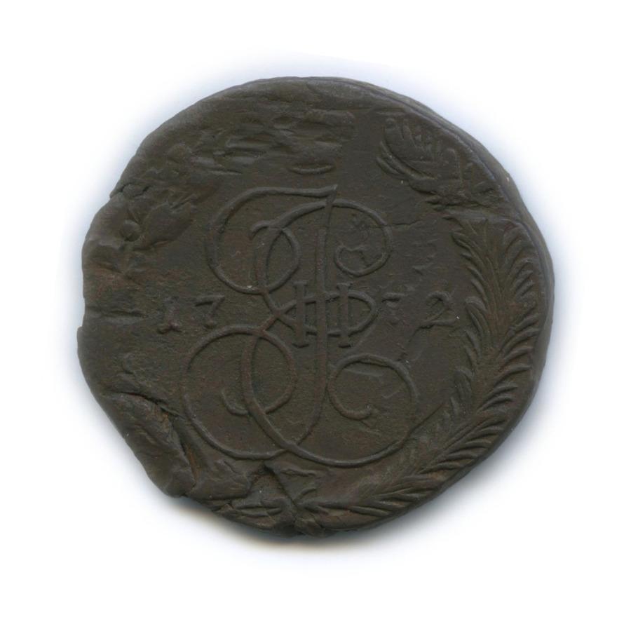 5 копеек (брак) 1772 года ЕМ (Российская Империя)