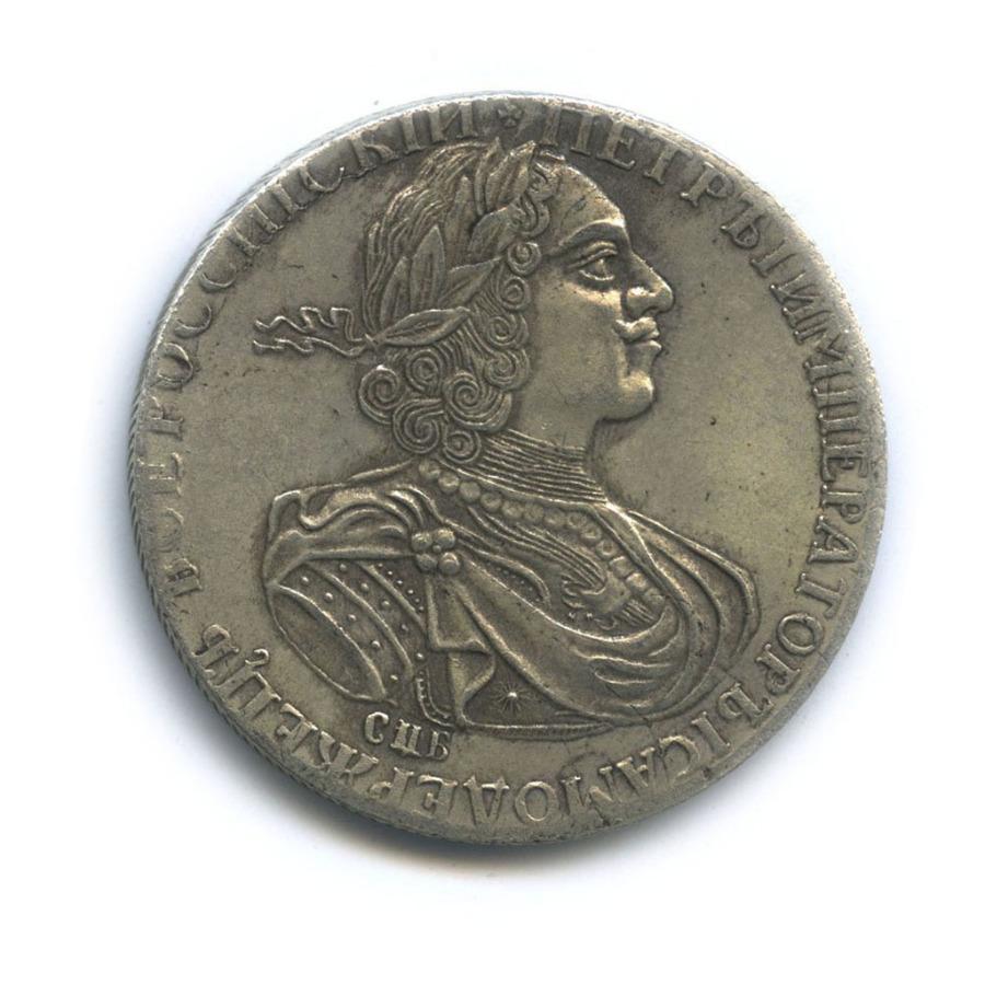 Жетон «1 рубль 1724 - Петр IИмператор иСамодержавец Всероссийский» (копия)