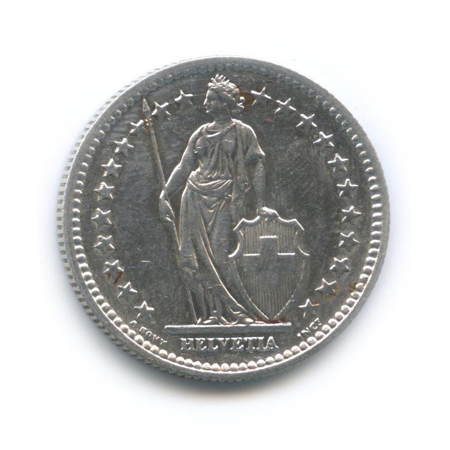 2 франка 1947 года (Швейцария)