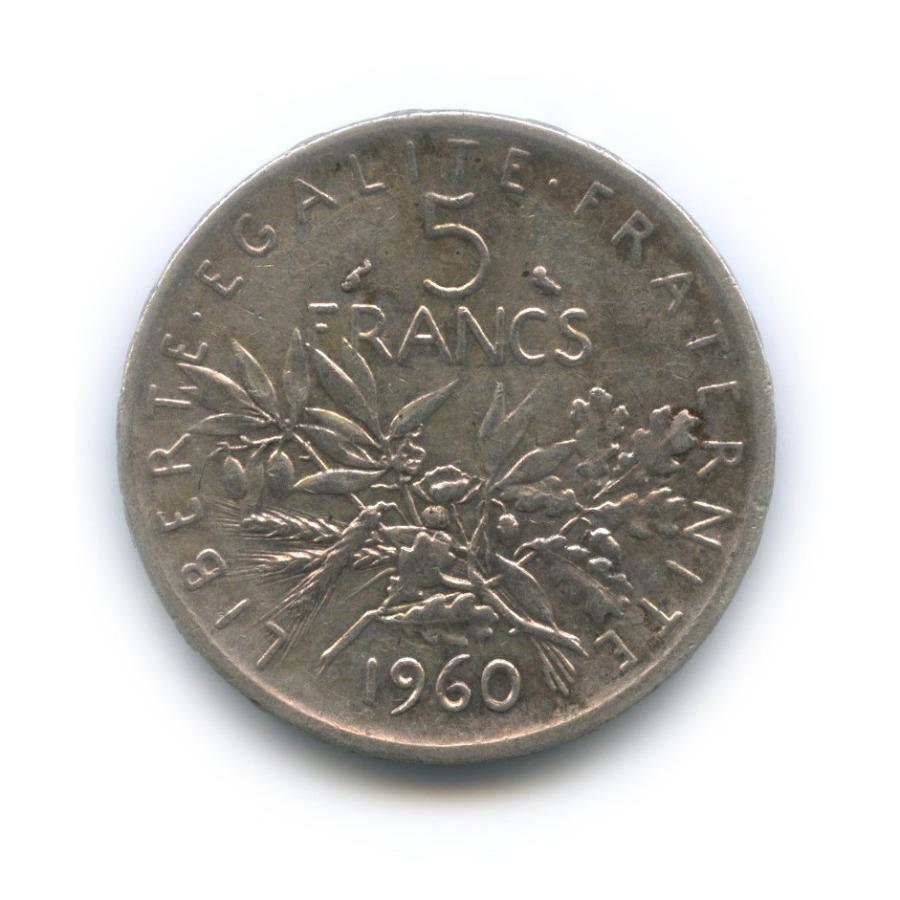5 франков 1960 года (Франция)