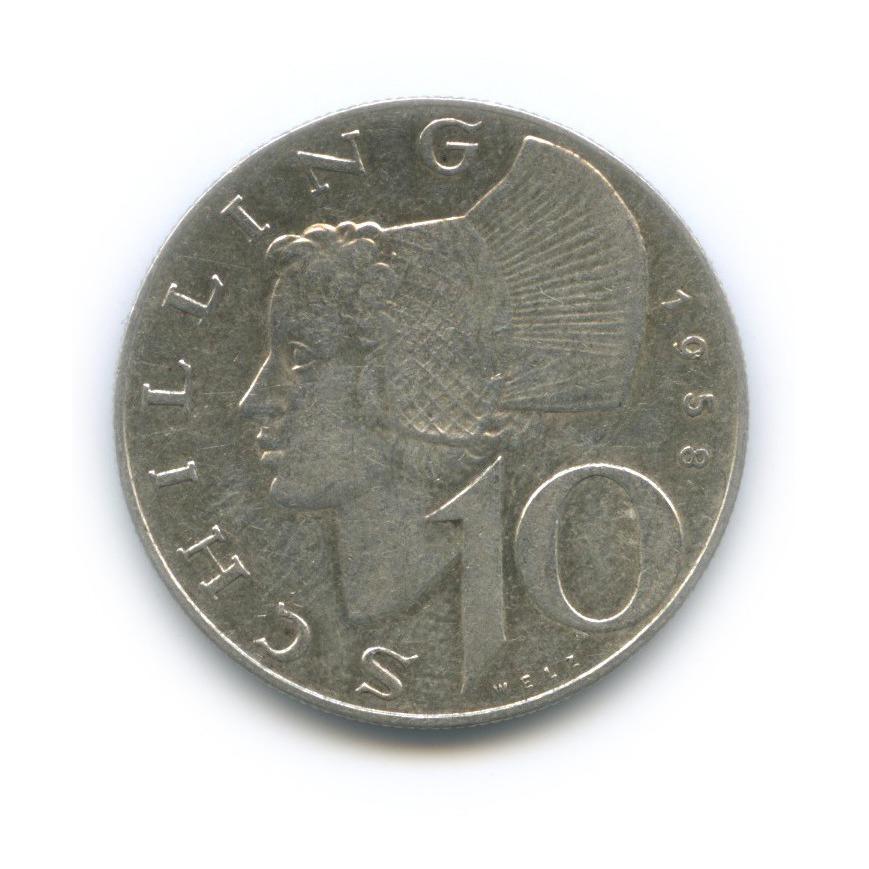 10 шиллингов 1958 года (Австрия)