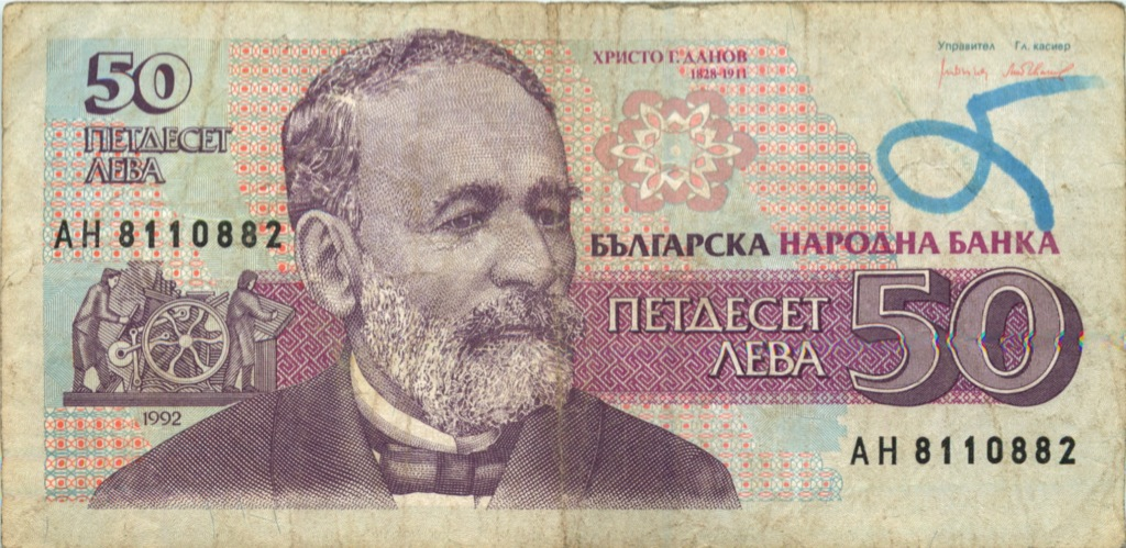 50 левов 1992 года (Болгария)